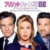 CMソング その2193 東宝東和 映画「ブリジット・ジョーンズの日記 ダメな私の最後のモテ期」