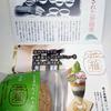 静岡お茶生さぶれ と 季節のだぐわぁず