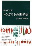 『トウガラシの世界史 - 辛くて熱い「食卓革命」』山本紀夫