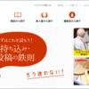 新人漫画家向け新人賞・持込・投稿ポータルサイト「マンナビ」(β版)オープン