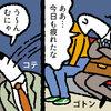 【マンガ】電車通勤をもっと快適に!