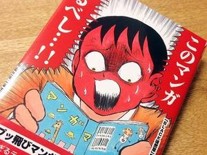 人気サイト「BLACK徒然草」の書籍『このマンガ 恐るべし…!!』をいただいたので、作品紹介するついでにJ君(じゃまおくん)との思い出も振り返ってみた