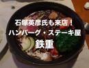 石塚英彦氏も来店!町田の絶品ハンバーグステーキ屋鉄重に行ってきた!