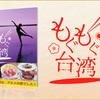 3泊4日の台湾旅行で33種類の料理を食べた結果。