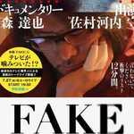 「FAKE/森達也監督」(完全ネタバレ)森監督自身が演技し、FAKE する