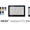 Android版MESHアプリを公開&特別価格キャンペーン実施