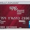 SPGアメックスはお得か?2年間使って感じたメリットなど。