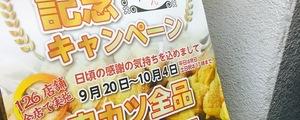 串カツ田中上場記念の串カツ全品100円キャンペーンでお腹いっぱい