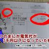 超節約!夫婦二人でガス代月2千円以下!?原因を調べてみると・・