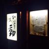 【岡山グルメ】割烹 いぶり!! 岡山で気楽に和食を食べたいなら、ここに行け!!