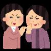 悪口を報告してくるヤツってなんなんだ(*^◯^*)?