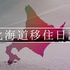 """東京から北海道へ車と一緒に船で行く!三井商船フェリー""""さんふらわあ""""の旅"""
