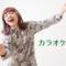 【忘新年会・飲み会】カラオケを絶対歌いたくない時に音痴が考えた対処法
