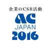2016年度 ACジャパン を寸表してみた