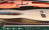 2016弦楽器フェア出展情報