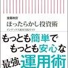 初心者の株闘記 その3 結局インデックス投信買えばいいんじゃねーの!?