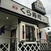 【待ち時間ゼロ!】アプリで予約してくら寿司に行ったら、週末にも関わらずスムーズに入れたよ