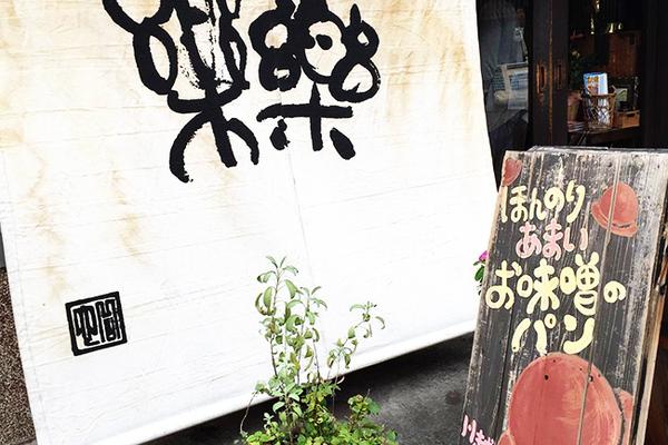 川越の蔵造りの町並み眺めながら、美味しいパンの食べ歩きをしてみませんか?