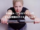 【ダイエットジム】FORZA(フォルツァ)の特徴や料金、食事指導、トレーニング方法、店舗情報、営業時間まとめ