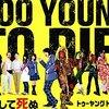 元バンドマンが楽しめる映画「TOO YOUNG TO DIE! 若くして死ぬ」を見てきた