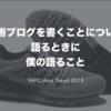 YAPC::Asia 2015で技術ブログを書くことについて発表しました