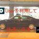 Uberを利用しセレブ気分で羽田空港へ-ラスベガス&ロサンゼルス夏旅1-