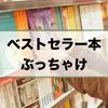 【ジョブチューン】ベストセラー本の内容を本人がぶっちゃけ(9/10)