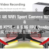 「V3 4K WiFi Sport Camera 16MP」「XK ALIEN X250 - A 5.8G FPV Quadcopter - 」実機使用後レビュー