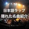 日本語ラップ隠れた名曲紹介 vol.1「ANARCHY 〜Better Tomorrow feat.Hirom Jr.〜」
