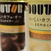 レビュー|<ドトールおいしいカフェ・オ・レ まろやかミルク >、<ドトールおいしいカフェ・オ・レ 大人のビター >
