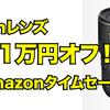 Nikonレンズ価格が最大1万円OFF amazonタイムセール