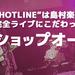 「8/6(土)」HOTLINE2016 ショップオーディションレポート!!