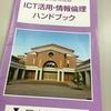 同志社中学校 ICT活用・情報倫理ハンドブック