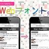 10分で設定完了!Webフォントの使い方や軽量化・はてなブログでの設定手順、優良リソースなどまとめ【おすすめ日本語フォントも】