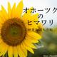 【旅フォト】9月でも見頃な北海道のヒマワリ。