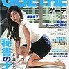 GOETHEの秘書特集、深田恭子の秘書コスプレがメインコンテンツでした