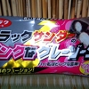 ローソン限定新商品 ブラックサンダーのピンクなグレーゾーン