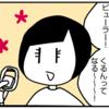 【無印良品】携帯用アイラッシュカーラーがコンパクトでいい!【ビューラー】