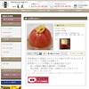 京漬物  亀蔵  柚子トマト