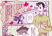 峰なゆかの「女くどき飯」特別編:アンガールズ・田中卓志さん(40)と西麻布の老舗うなぎ店で