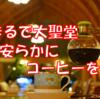 【落ち着く】伝説の聖闘士バリスタが入れる癒しのマジックコーヒー。これを飲むとHPが満タンに回復する?!【トムトム】