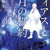 ディアスと月の誓約 (ハヤカワ文庫 JA イ 10-1) by 乾石智子