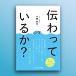 【おすすめ本】コピーライティングの基礎が分かる「12の伝わるメソッド」まとめ