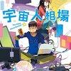 宇宙人相場 (ハヤカワ文庫 JA シ 4-3) by 芝村裕吏