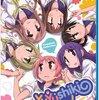 北米版ゆゆ式(Yuyushiki Complete Collection)の高度な英訳について