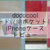 シンプルイズベスト!「dodocool カード収納ポケット付きiPhoneケース 」レビュー | スマホカードホルダー