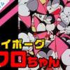 おいらの大好きなアニメがアマゾンプライムビデオ入り!!!