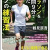 山形県の長井マラソン大会→大会9日後に「すまん、距離が48メートル足りなかったから、記録は公認できない」と(汗)