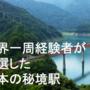日本が誇る秘境駅28選!時刻表とマップ付きで完全解説するよ。