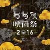 秩父映画祭が今年も開催!2016年度はこの映画だ!